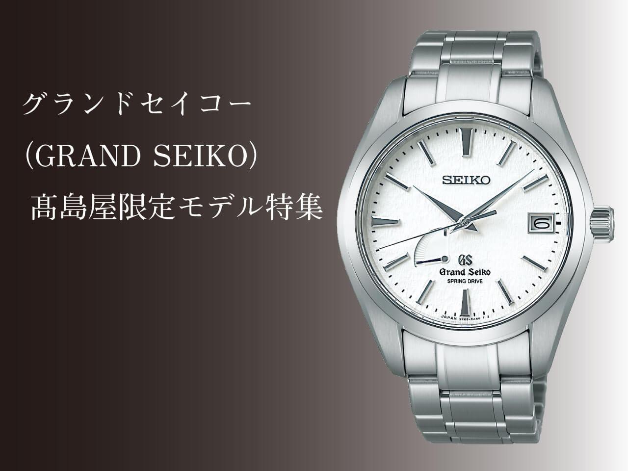 premium selection b9649 73d52 グランドセイコー 髙島屋限定モデル特集|ピアゾ(PiAZO)