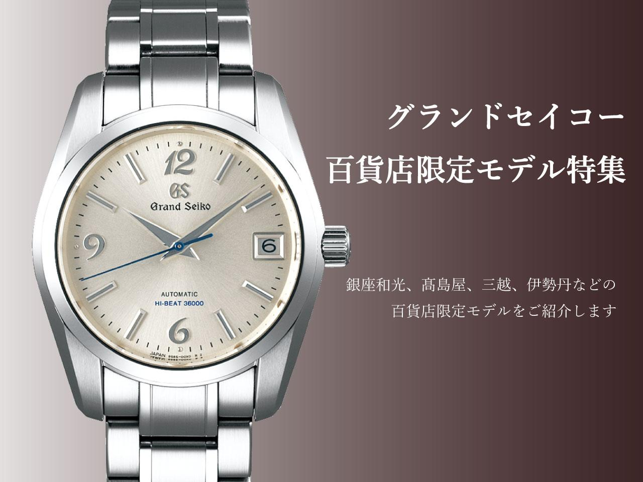finest selection 6ee33 710a2 グランドセイコー百貨店限定モデル特集まとめ ピアゾ(PiAZO)