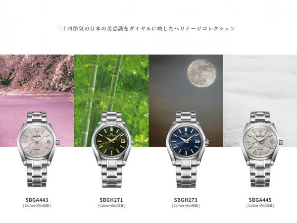 Grand-Seiko-Heritage-Collection-Japan-Seasons-Special-Edition